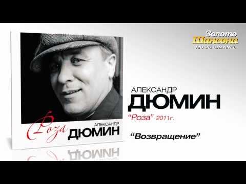 Александр Дюмин - Возвращение (Audio)