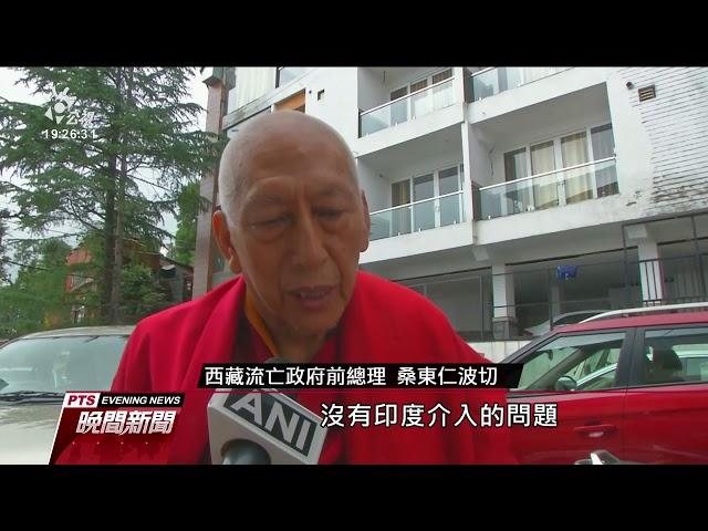 達賴喇嘛轉世由中方認證? 流亡政府批無稽