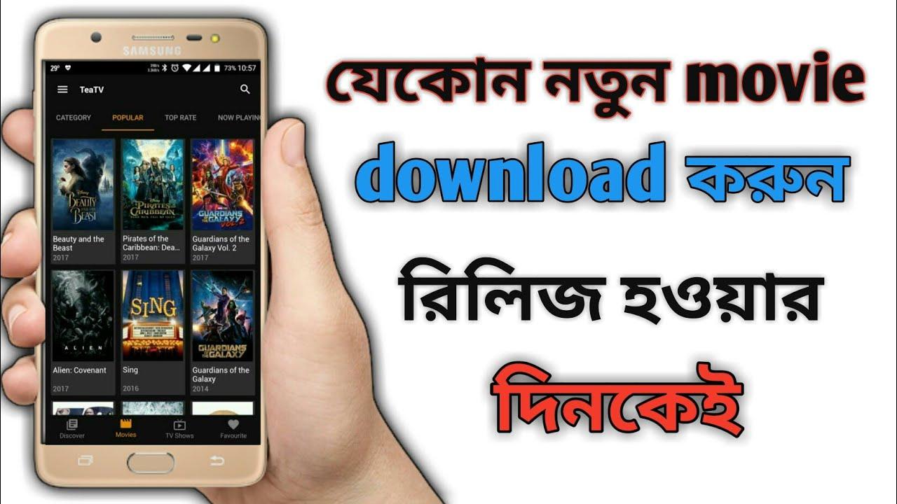 all-bangla-movies-download