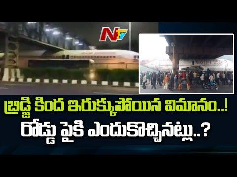 Air India plane gets stuck under foot overbridge in Delhi, viral video