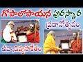 గోపాలోపాయన పురస్కార ప్రదానోత్సవం || శ్రీ చిన్న జీయర్ స్వామిజి || JET WORLD