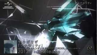 11月7日発売やなぎなぎ「ラテラリティ」PV(90sec)