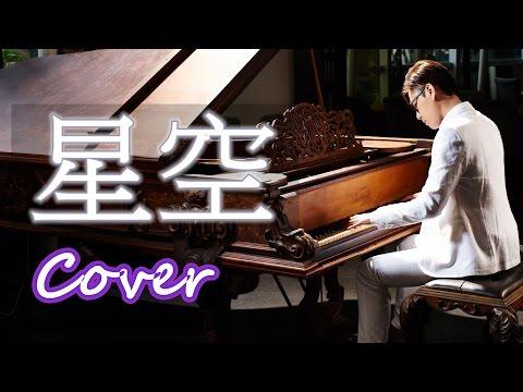 星空 (五月天) 鋼琴 Jason Piano