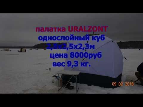 палатка Медведь куб-3 трехслойная, а так же старые Пингвин призма и Снегирь2У