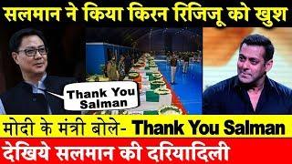 Kiren Rijiju क्यो बोले Salman को Thank you, वजह जानकर सलमान को करोगे सलाम