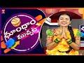 Dhoom Dhaam Muchata Full Episode | ధూంధాం ముచ్చట | 21 -08-2021 | T News