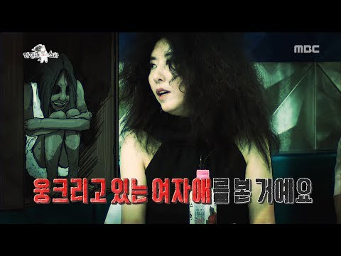 [HOT] The first and last ghost story of Kim Wan-sun, 라디오스타 20180815