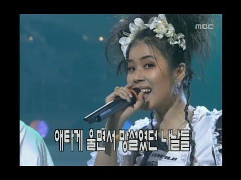 UP - Ppuyo ppuyo, 유피 - 뿌요뿌요, MBC Top Music 19970614