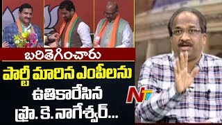 K Nageshwar on TDP MPs Joining BJP..