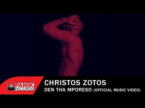 719 - Δεν Θα Μπορέσω - Official Music Video
