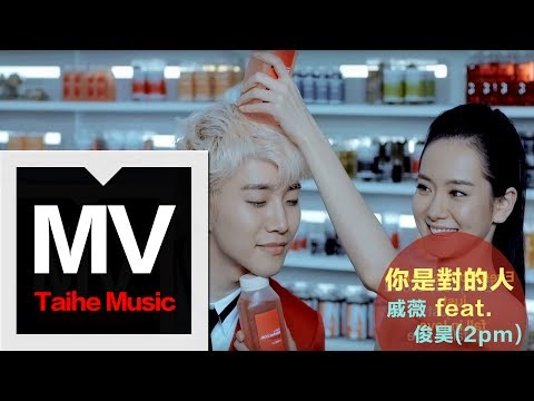 戚薇【你是對的人(feat.2pm俊昊)】(官方完整版MV)