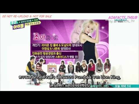 [TH SUB] 140122 Weekly Idol - AOA full