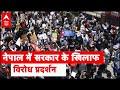 Protests erupt in Kathmandu against KP Oli | ABP Special