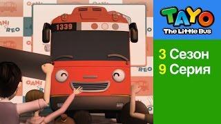 Приключения Тайо НОВЫЙ сезон, 9 серия, Гани - суперзвезда, мультики для детей про автобусы и машинки