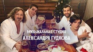 Игорь Николаев, Иван Ургант, Александр Гудков & Feduk – Розово-малиновое вино