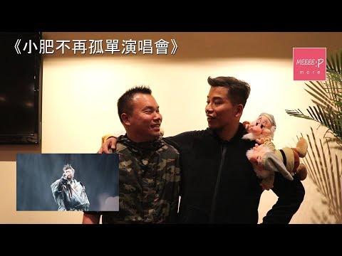 《小肥不再孤單演唱會》後台訪談及演出精華