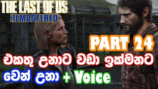 The Last of Us Remastered Best Scary Moments/Shooting/Fight Scenes/Adventure/Driving Part 24-sinhala
