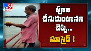 Vijayawada: Man suddenly jumps to river during video shoot..
