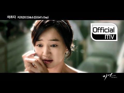 [MV] ZICO,(지코), Sojin(소진) (GIRL'S DAY) _ Sick(아프다) (Mask(가면) OST Part.2)