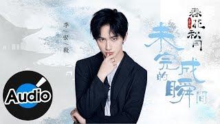 李宏毅 - 未完成的瞬間(官方歌詞版)- 電視劇《天雷一部之春花秋月》片尾曲