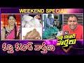 Katti Katar Varthalu Weekend Highlights | Best Of Katti Katar Varthalu | 11th April 2021 | 10TV News