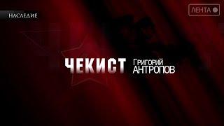 «Чекист» — документальный фильм производства телеканала «Лента»