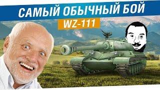 Самый обычный бой на WZ-111