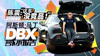 陈震:这车没竞品!阿斯顿·马丁DBX小报告   萝卜小报告