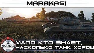 Мало кто знает, насколько этот танк хорош