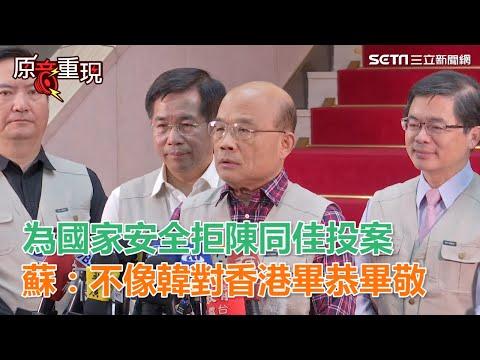 為國家安全拒陳同佳投案 蘇:不像韓對香港畢恭畢敬|三立新聞網SETN.com