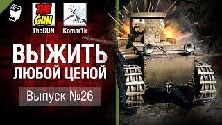 Выжить любой ценой №26 - от TheGun и Komar1K