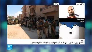 ليبيا: هل سلم محمود الورفلي نفسه لقوات حفتر؟     -