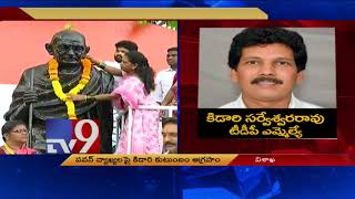 Kidari son reacts to Pawan Kalyan on his father murder..