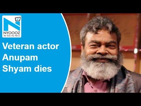 Veteran film and TV actor Anupam Shyam passes away