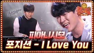 어머니를 위해 들려드리는 두 아들의 노래 I Love You-포지션 | tvN 음악동창회 좋은가요 Friends′ Song EP.4