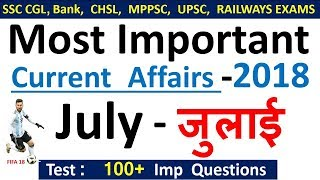 Current affairs : July 2018 | Important current affairs 2018 |  latest current affairs Quiz