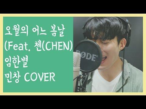 민창(Solo Ver.) 오월의 어느 봄날(Solo Ver. )(Feat. 첸(CHEN)) - 임한별 Cover By MINCHANG KPOP 커버
