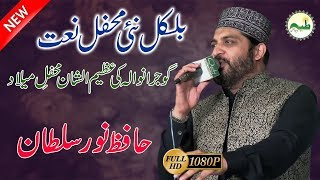 Hafiz Noor Sultan Exclusive Style Mehfil e Milad |Best Mehfil in Gujrawala