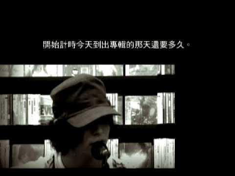 嚴爵 [ 困在台北 ] MV網路完整版
