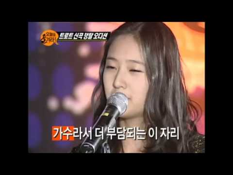 Krystal f(x) from My lovely Girl singing trot