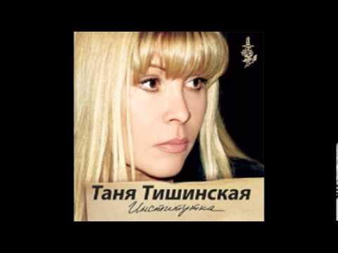 Таня Тишинская - TANYA TISHINSKAYA  -  TANGO