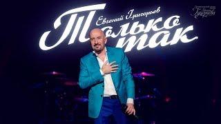 Евгений Григорьев - Только так (Lyric Video)