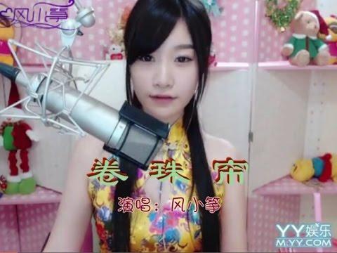 YY931-风小筝-卷珠帘