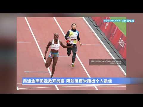 20210730 奥运金库田径掀开战幔 阿兹琳百米跑出个人最佳