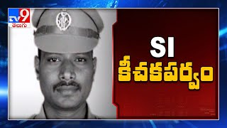 Rape attempt on woman: Suspended Amaravati SI absconding, ..