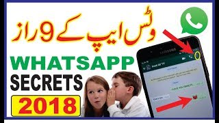 WhatsApp 9 Hidden Secrets and Tricks for 2018