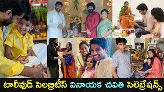 Tollywood celebs celebrate Vinayaka Chavithi festival with..