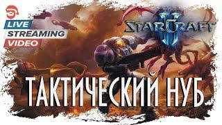 Тактический нуб [StarCraft II: Legacy of the Void]