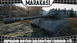 World of Tanks лучшие ветки развития танков #5 немецкие пт сау