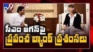 World Bank representatives meet with CM Jagan..